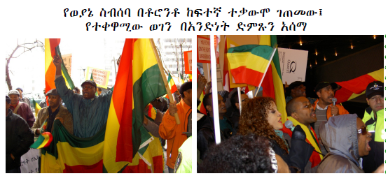 Stop the forced resettlemt and villagization for Assimba ethiopian cuisine