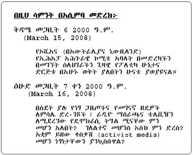 Www for Assimba ethiopian cuisine